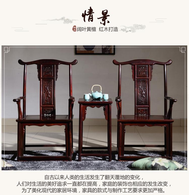 汉中市有别墅卖吗_红木印尼黑酸枝圈椅官帽椅三件套组合客厅家具阔叶黄檀中式 ...